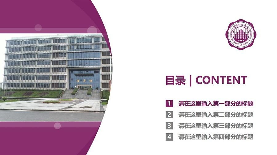 重庆科技学院PPT模板_幻灯片预览图3