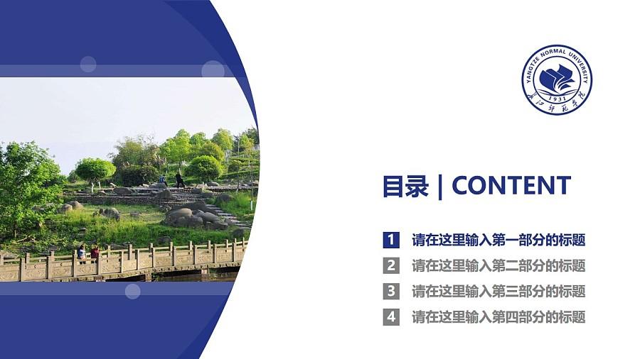长江师范学院PPT模板_幻灯片预览图3