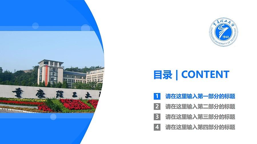 重庆理工大学PPT模板_幻灯片预览图3