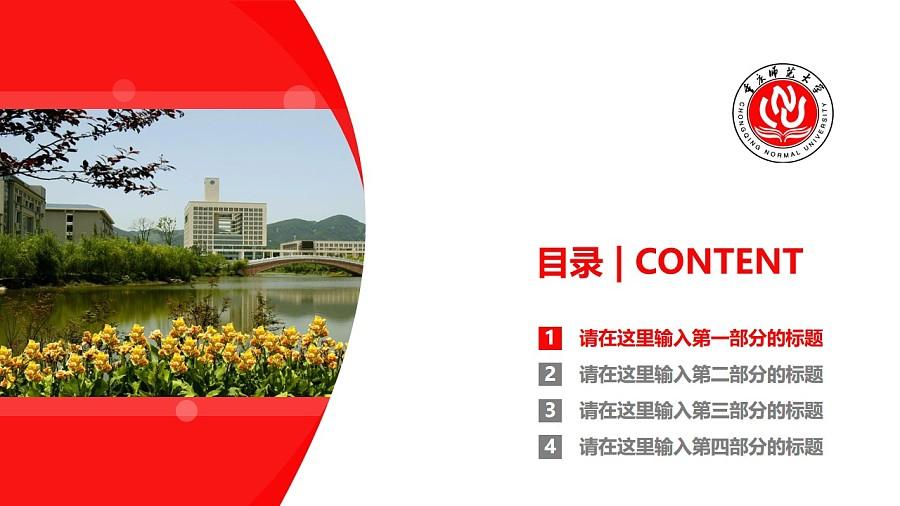 重庆师范大学PPT模板_幻灯片预览图3