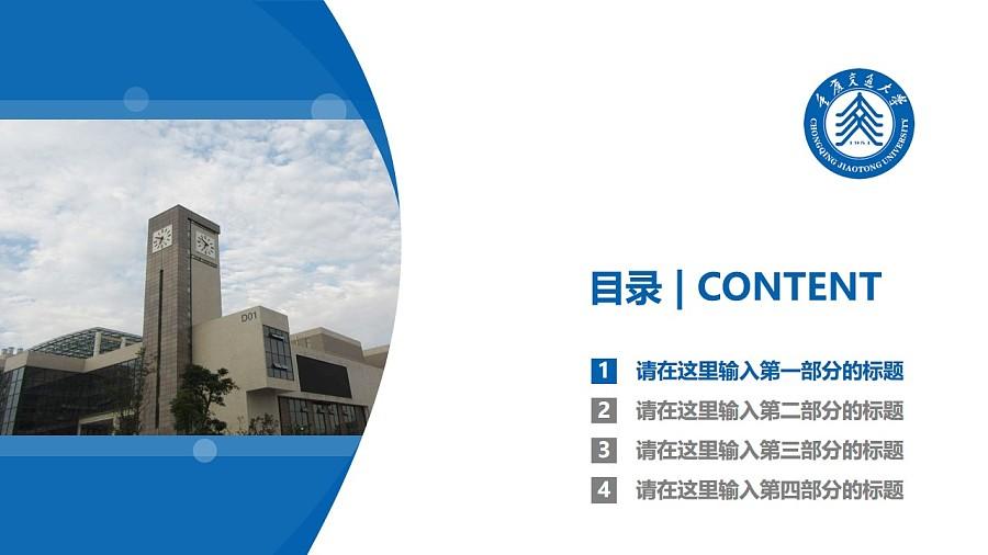 重庆交通大学PPT模板_幻灯片预览图3