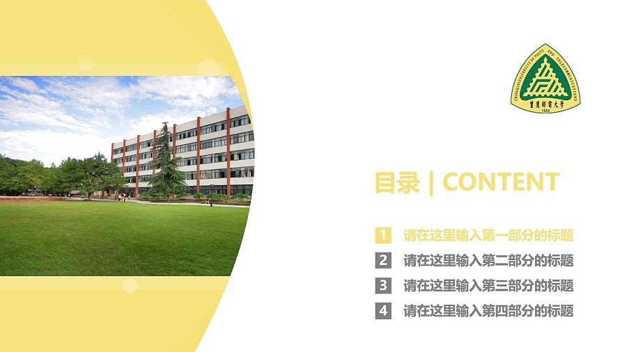 重庆邮电大学PPT模板_幻灯片预览图3