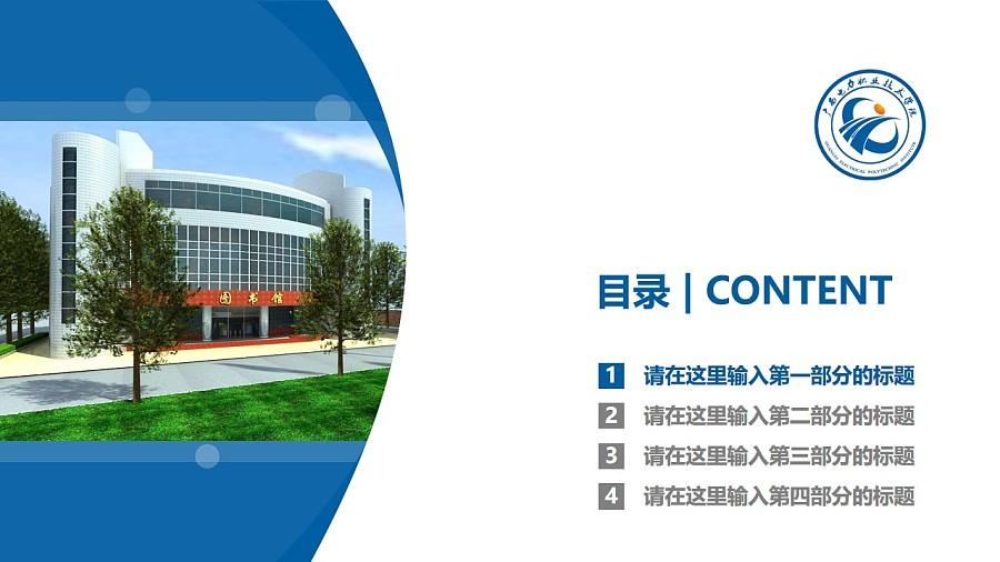 广西电力职业技术学院PPT模板下载_幻灯片预览图3