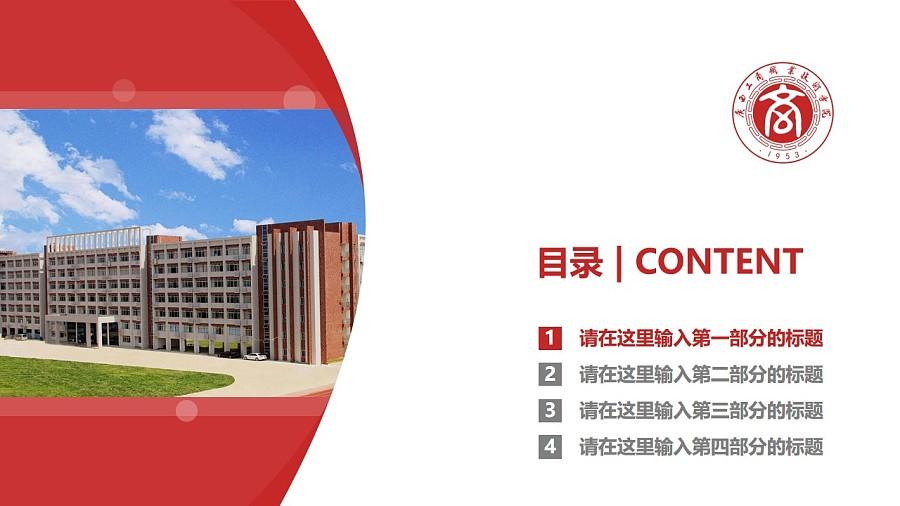 广西工商职业技术学院PPT模板下载_幻灯片预览图3