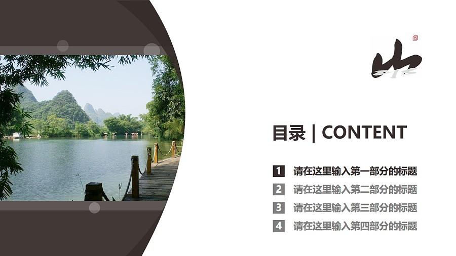 桂林山水职业学院PPT模板下载_幻灯片预览图3