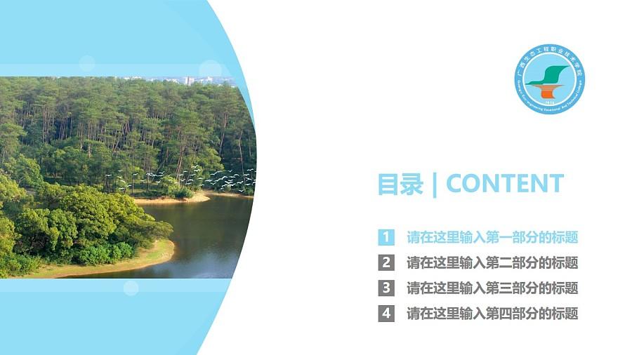 广西生态工程职业技术学院PPT模板下载_幻灯片预览图3