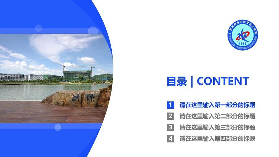 广西水利电力职业技术学院PPT模板下载_幻灯片预览图3