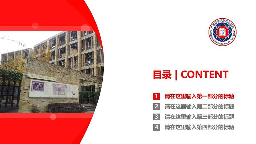 广西培贤国际职业学院PPT模板下载_幻灯片预览图3