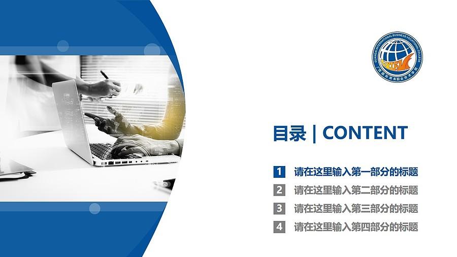 广西国际商务职业技术学院PPT模板下载_幻灯片预览图3