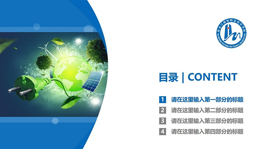 黑龙江能源职业学院PPT模板下载_幻灯片预览图3