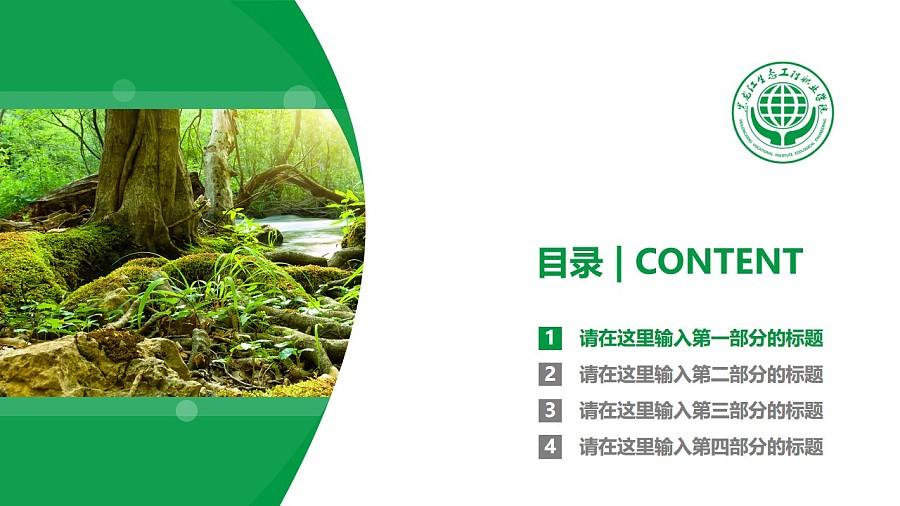 黑龍江生態工程職業學院PPT模板下載_幻燈片預覽圖3
