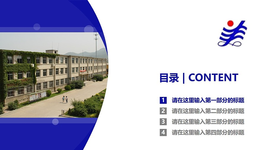 黑龍江三江美術職業學院PPT模板下載_幻燈片預覽圖3