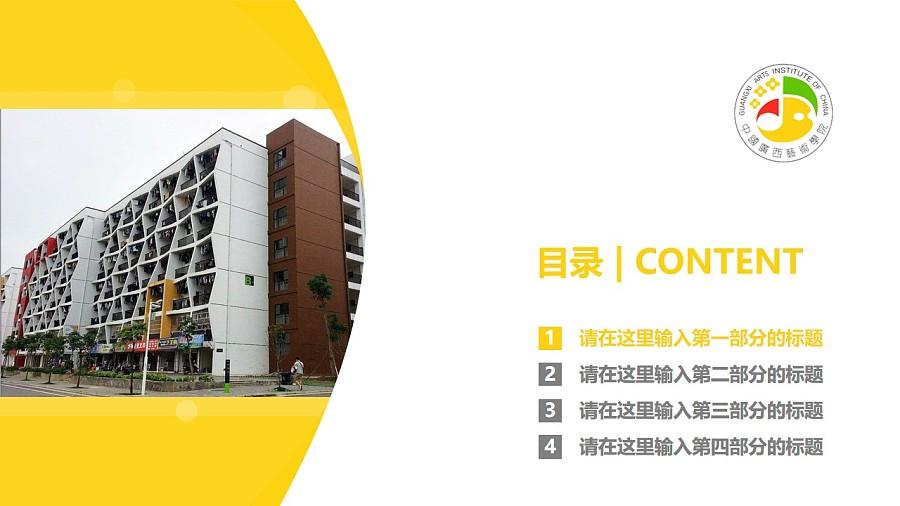 广西艺术学院PPT模板下载_幻灯片预览图3