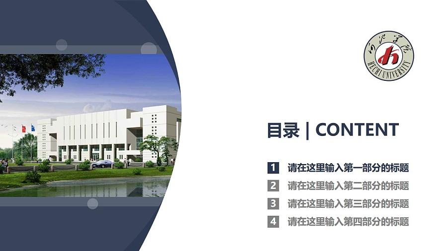 河池学院PPT模板下载_幻灯片预览图3