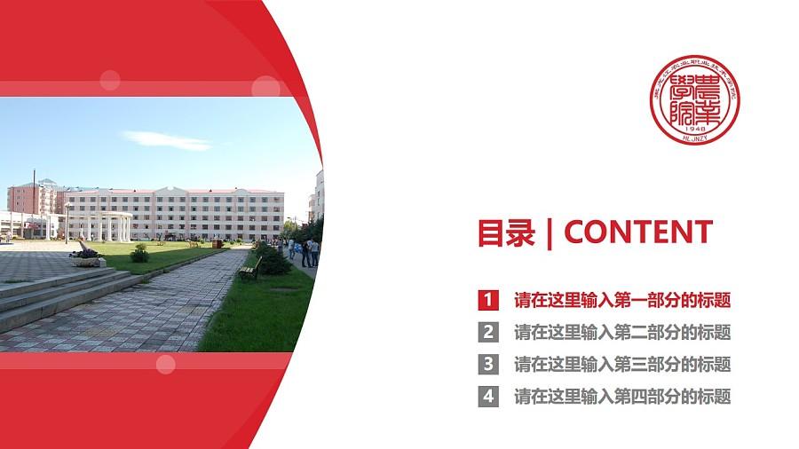 黑龙江农业职业技术学院PPT模板下载_幻灯片预览图3