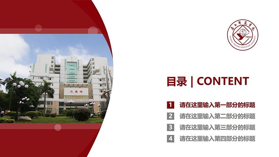 广西师范学院PPT模板下载_幻灯片预览图3