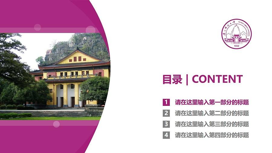 广西师范大学PPT模板下载_幻灯片预览图3