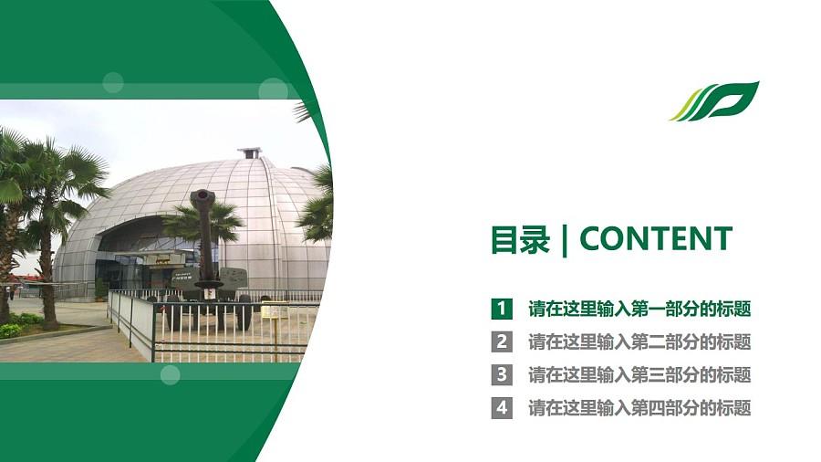 广西中医药大学PPT模板下载_幻灯片预览图3