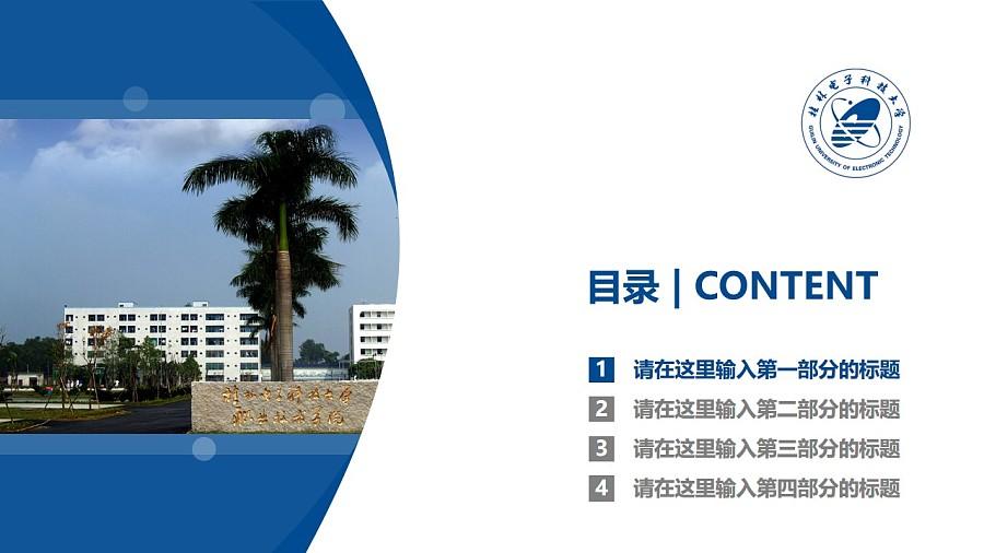 桂林电子科技大学PPT模板下载_幻灯片预览图3