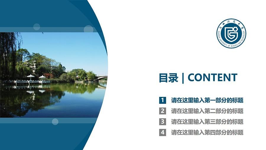 广西科技大学PPT模板下载_幻灯片预览图3
