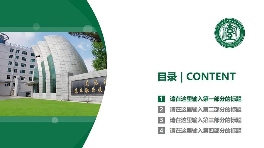 黑龙江林业职业技术学院PPT模板下载_幻灯片预览图3