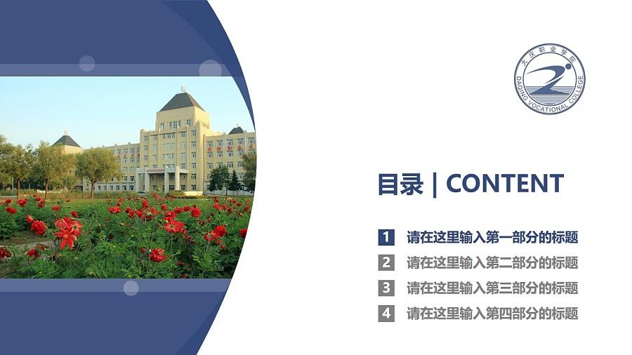 大庆职业学院PPT模板下载_幻灯片预览图3