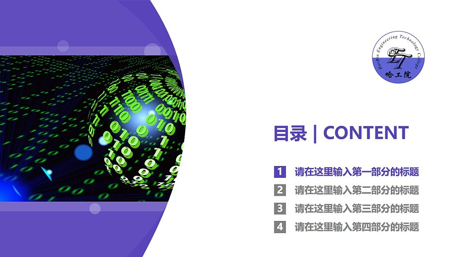 哈尔滨工程技术职业学院PPT模板下载_幻灯片预览图3