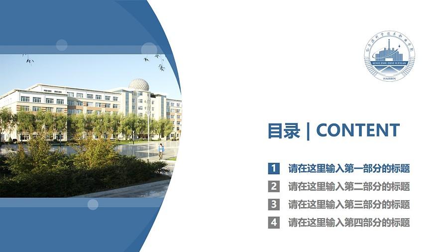 哈尔滨科学技术职业学院PPT模板下载_幻灯片预览图3