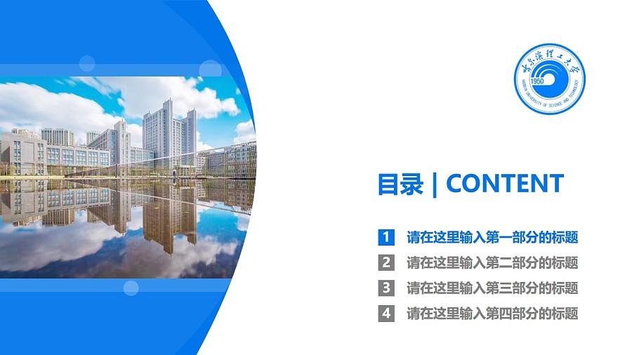 哈尔滨理工大学PPT模板下载_幻灯片预览图3