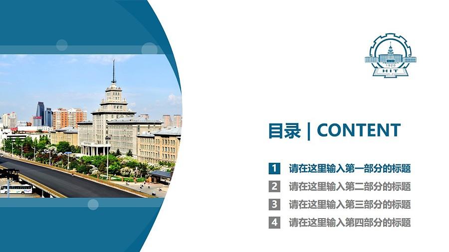 哈尔滨工业大学PPT模板下载_幻灯片预览图3