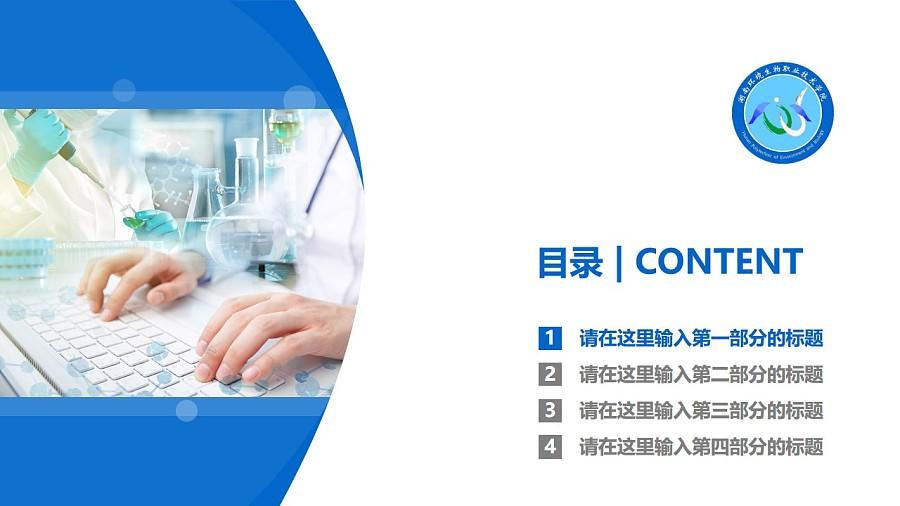 湖南环境生物职业技术学院PPT模板下载_幻灯片预览图3