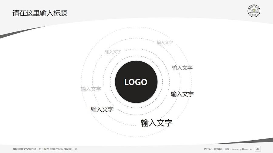 湖南科技工业职业技术学院PPT模板下载_幻灯片预览图27