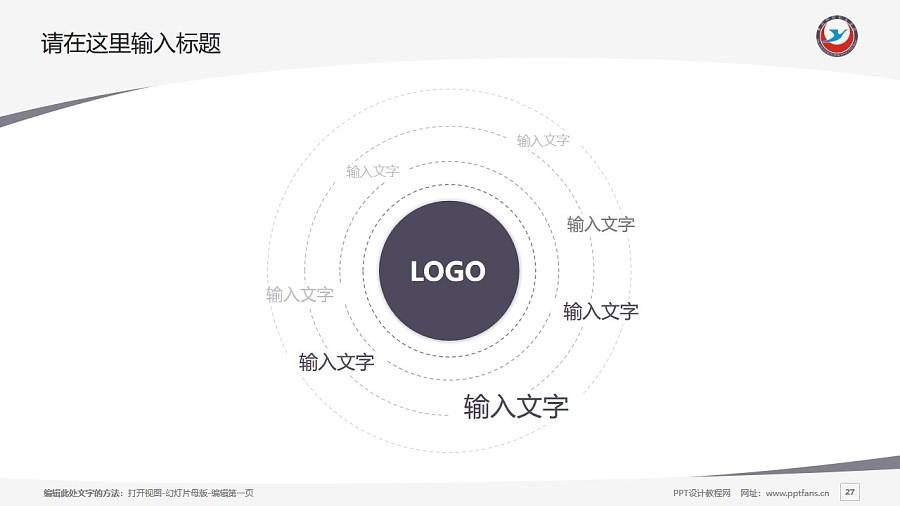 黄冈科技职业学院PPT模板下载_幻灯片预览图27