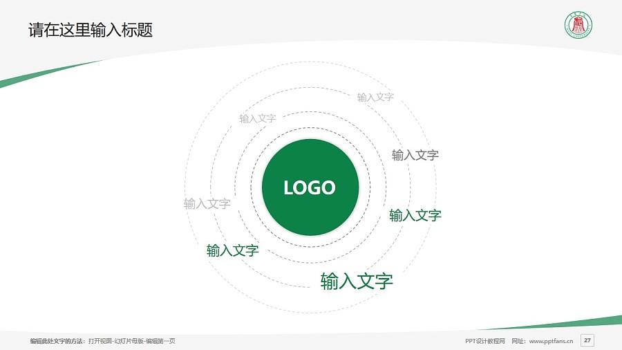 武夷学院PPT模板下载_幻灯片预览图27