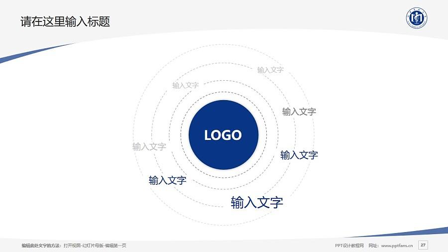 福建医科大学PPT模板下载_幻灯片预览图27