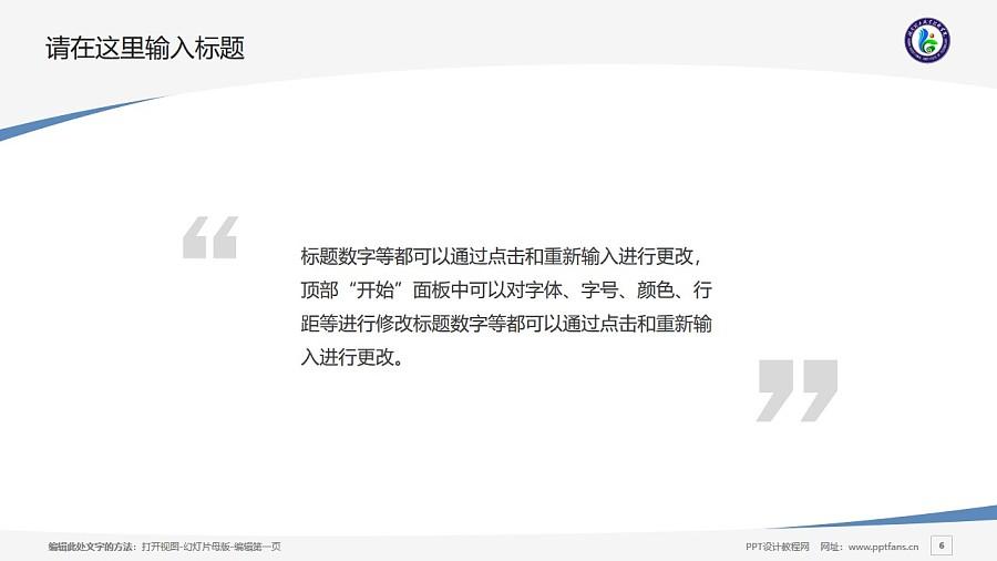 湖南理工职业技术学院PPT模板下载_幻灯片预览图6