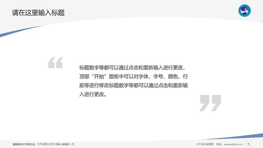 湖南人文科技学院PPT模板下载_幻灯片预览图6