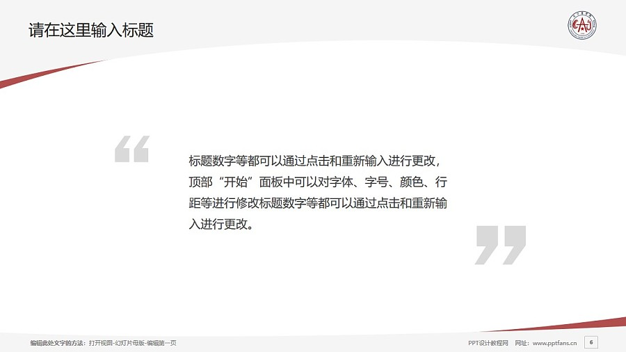 长沙医学院PPT模板下载_幻灯片预览图6