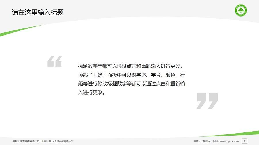 安徽农业大学PPT模板下载_幻灯片预览图6