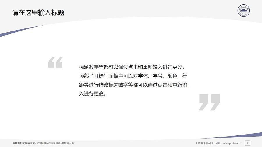 安徽大学PPT模板下载_幻灯片预览图6