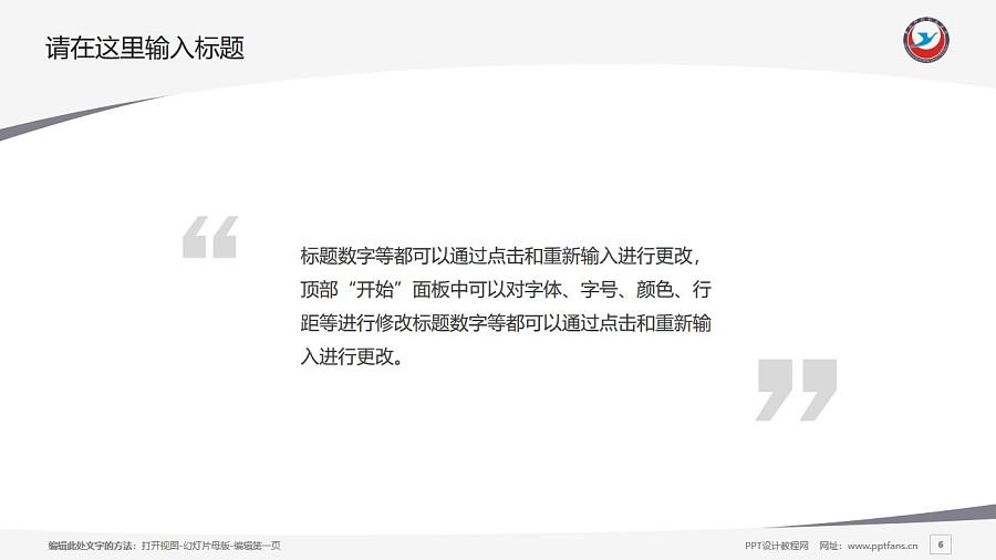 黄冈科技职业学院PPT模板下载_幻灯片预览图6