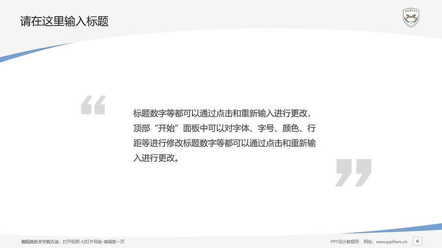 福建警察学院PPT模板下载_幻灯片预览图6