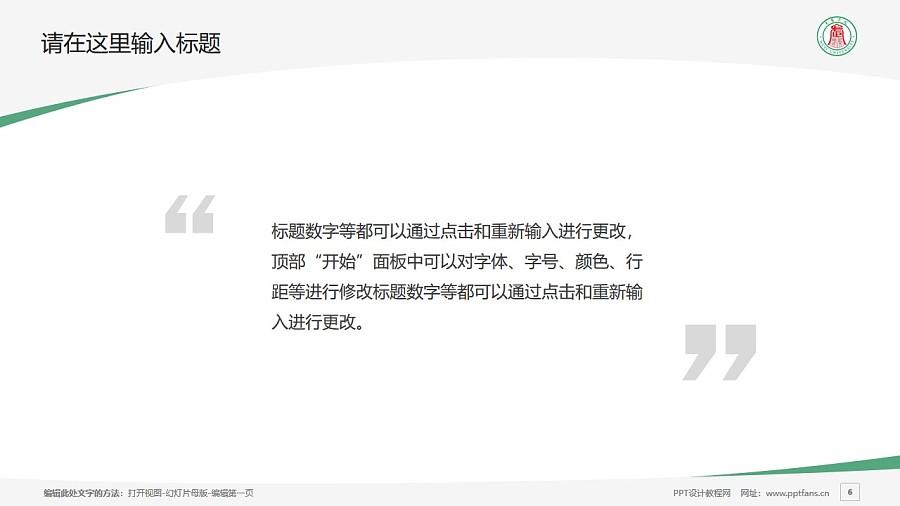 武夷学院PPT模板下载_幻灯片预览图6