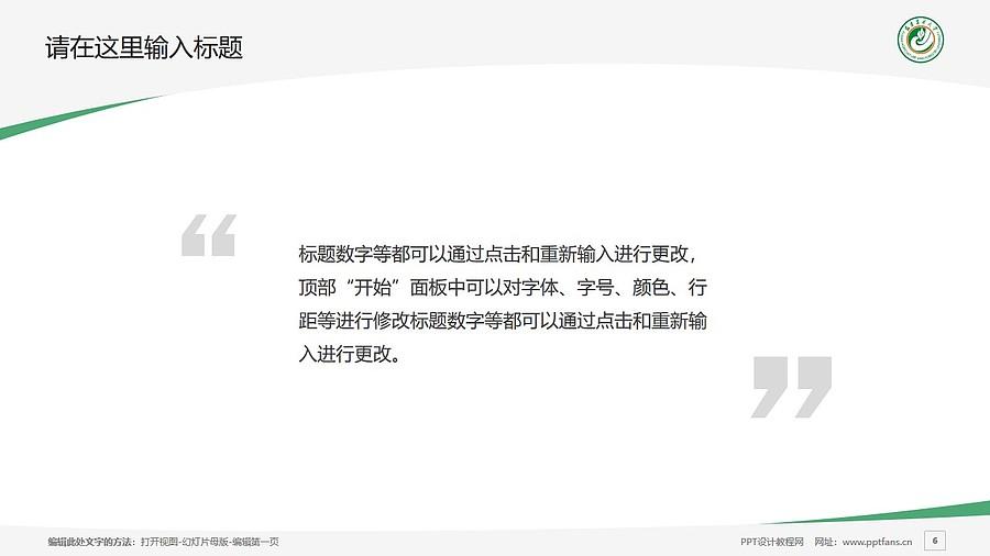福建农林大学PPT模板下载_幻灯片预览图6