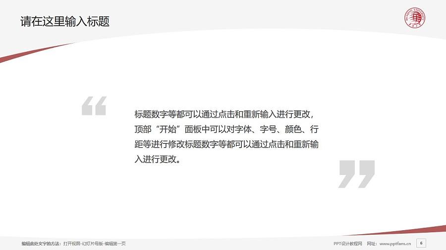 华侨大学PPT模板下载_幻灯片预览图6