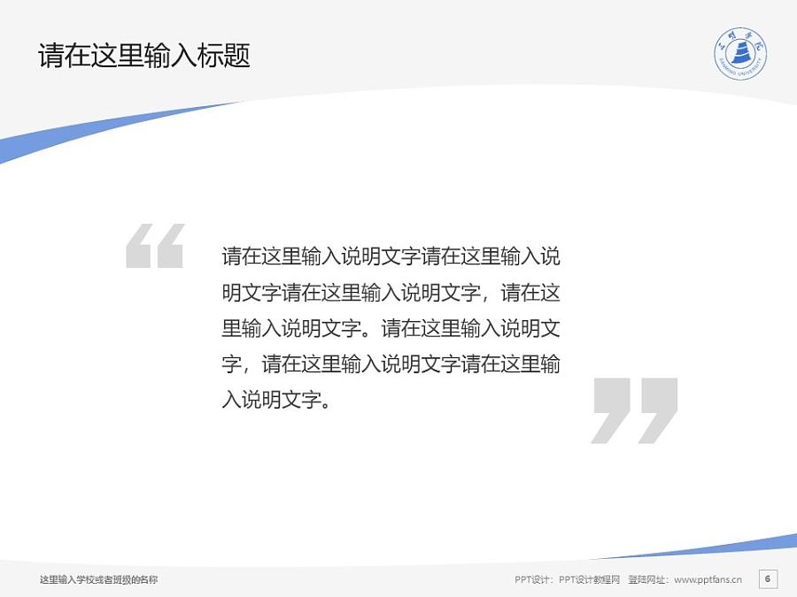 三明学院PPT模板下载_幻灯片预览图6