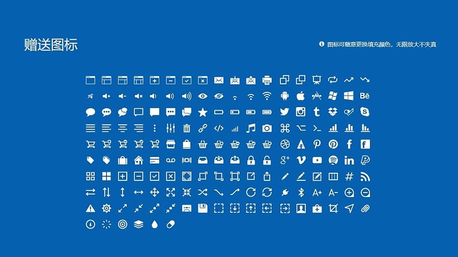 湖南安全技术职业学院PPT模板下载_幻灯片预览图33