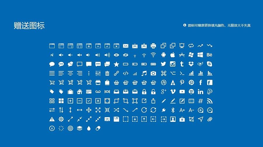 湖南城建职业技术学院PPT模板下载_幻灯片预览图33