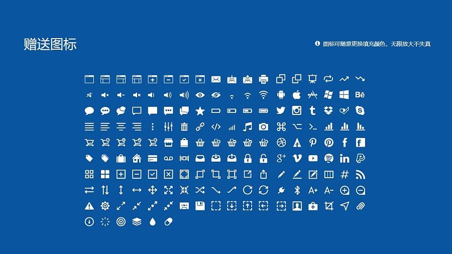 湖南工学院PPT模板下载_幻灯片预览图33