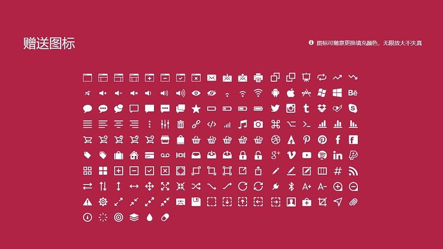 安徽工程大学PPT模板下载_幻灯片预览图33